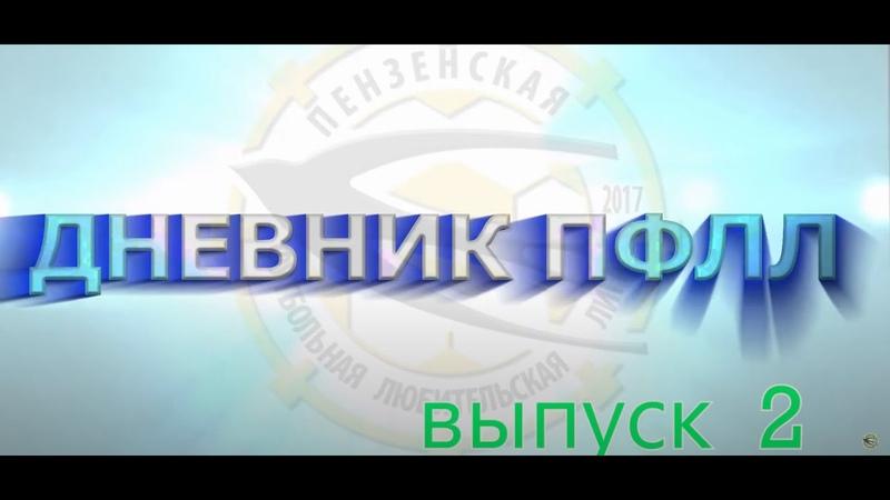 Дневник ПФЛЛ Выпуск №2 турнира по мини футболу сезона 2020 21