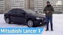 Обзор Mitsubishi Lancer X Плюсы и минусы Лансера 10 поколения