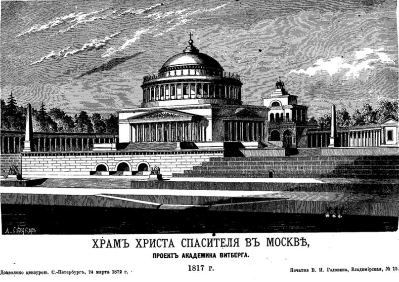 Проект храма Христа Спасителя на Воробьевых горах