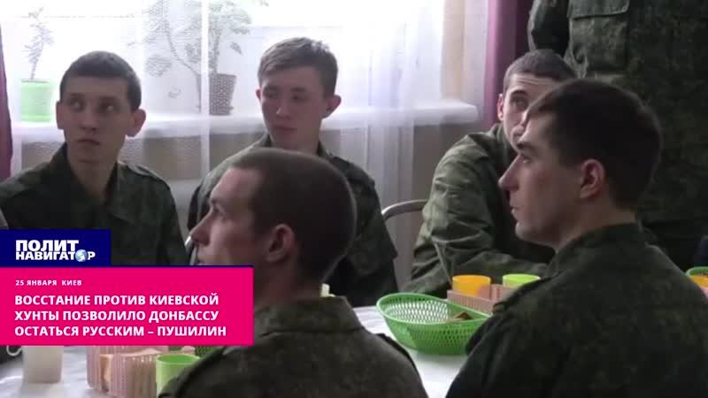 Восстание против киевской хунты позволило Донбассу остаться русским Пушилин