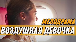 ПРЕКРАСНАЯ ПРЕМЬЕРА 2019 - ВОЗДУШНАЯ ДЕВОЧКА / Русские мелодрамы новинки 2019