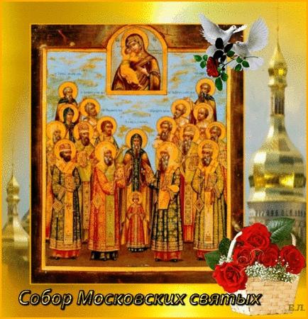 про поздравление собора московских святых покажу интерьер, где