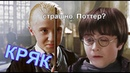 Гарри Поттер КРЯК 2020 драрри