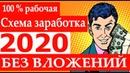 СХЕМА 2020 ЗАРАБОТОК ДЕНЕГ В ИНТЕРНЕТЕ БЕЗ ВЛОЖЕНИЙ И КАК ЗВУЧИТ BITCOIN