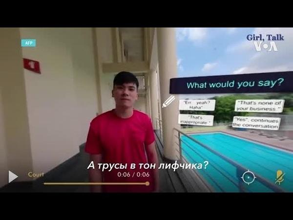 Виртуальная реальность против сексуальных домогательств Хай Tech с Андреем Цветковым