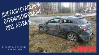 Кузовной ремонт Opel Astra H // L Сервис