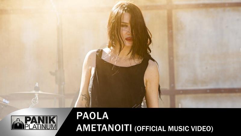 Πάολα Αμετανόητη Official Music Video