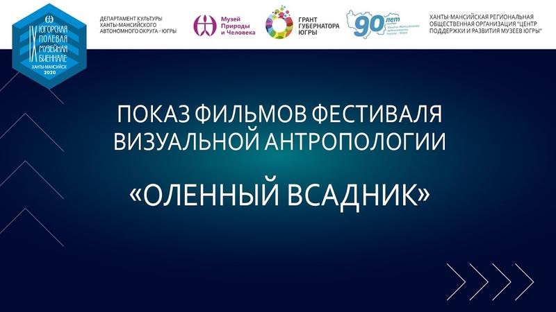 Фестиваль визуальной антропологии