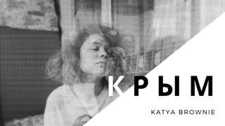 katya brownie – крым (Земфира cover)