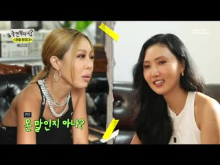 EP57 How Do You Play? Refund Sisters (Hwasa cut) 1080p