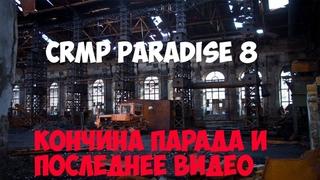 CRMP Paradise. #8 Final