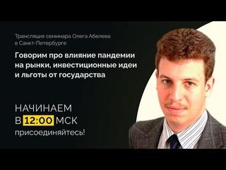 Семинар Олега Абелева по инвестициям ()