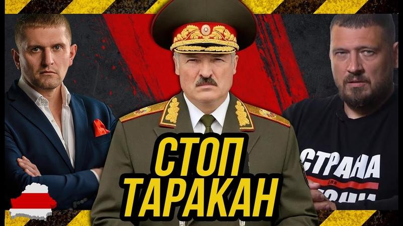 Сфинктер Лукашенко и арест Сергея Тихановского Революция Сознания и Страна для жизни