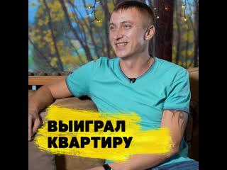 Дмитрий Несмашный выиграл 1 700 000  в Жилищной лотерее