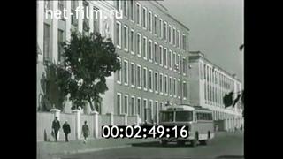1967г. г. Сарапул. радиозавод имени Орджоникидзе. Удмуртия