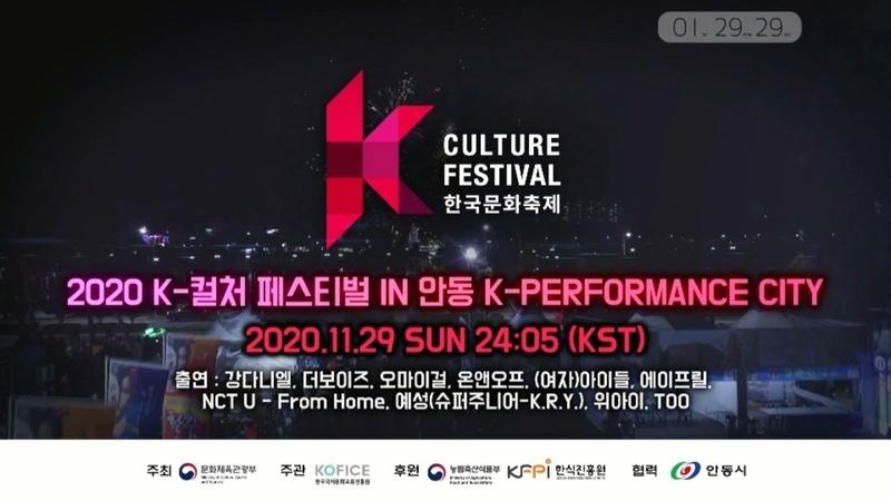 2020 K-컬처 페스티벌 IN 안동 K-PERFORMANCE CITY