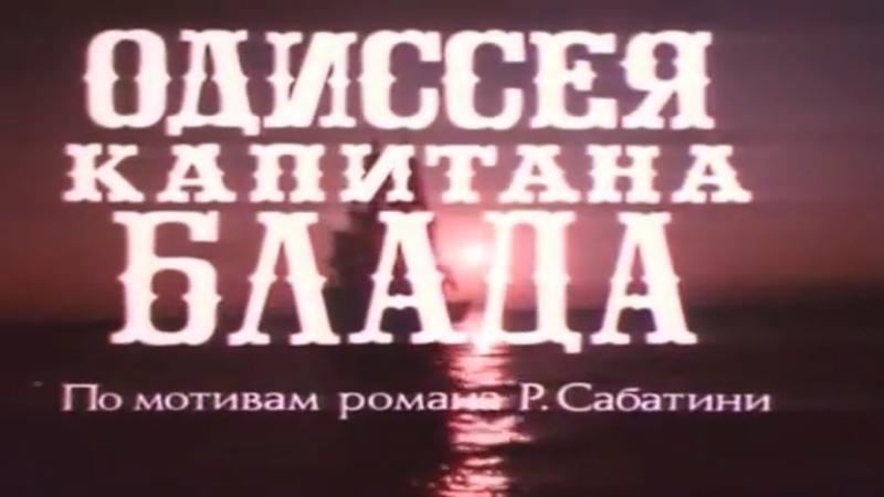 ОДИССЕЯ КАПИТАНА БЛАДА 1 серия 1991 приключения