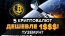 ТОП 5 АЛЬТКОИНОВ НИЖЕ $1 ЧТО ВЗОРВУТ В 2019 Изменят криптовалюту майнинг блокчейн и мир
