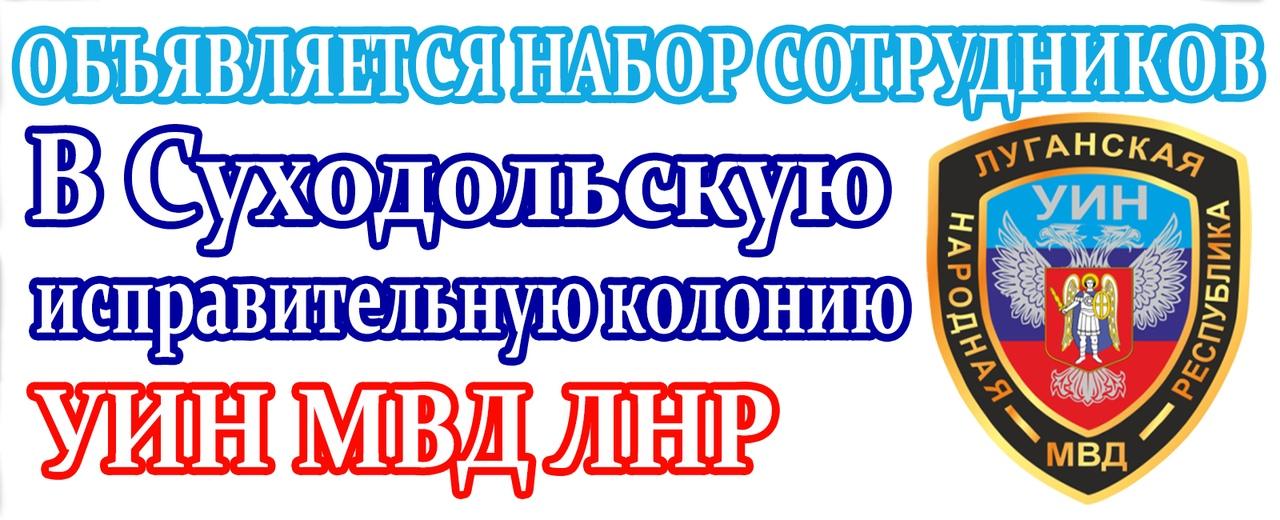 Суходольская исправительная колония УИН МВД ЛНР