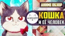 КОШКА и её ЧЕЛОВЕК | Обзор на аниме Мой сосед по комнате кошка