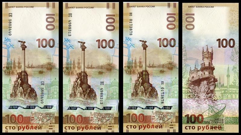 Памятная банкнота 100 рублей Крым и Севастополь Серии тираж цена
