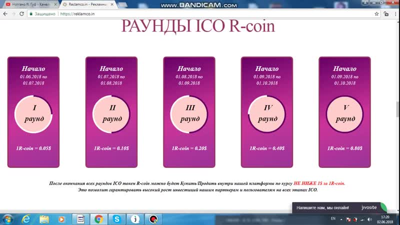 ЗАРАБОТОК 2018 Супер проект - clck.ru/EgPva -Видео -youtu.be/iPCT-oMpgXQ R Coin ICO криптовалюта бесплатно