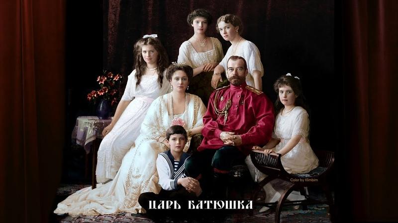 Иван Кучин Царь Батюшка