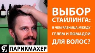 Выбор стайлинга: в чем разница между гелем и помадой для волос?