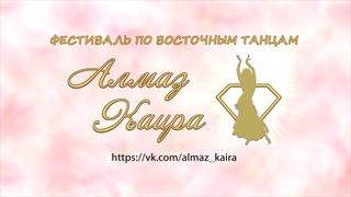 """Иванова Ольга  - Фестиваль по Восточным танцам """"Алмаз Каира"""" ."""