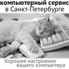 Компьютерная помощь в Петербурге