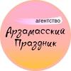 Арзамасский праздник / Шарики