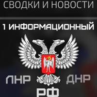 1 Информационный | ЛНР | ДНР | РФ |Новости