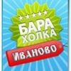 Барахолка Иваново и Область