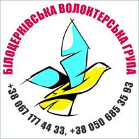 Личная фотография Белоцерківськи Волонтерськи