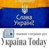Україна Today - #Новини  #АТО #Війна