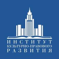 Логотип Институт культурно-правового развития