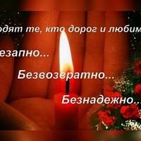Фотография страницы Оксаны Обуховой ВКонтакте