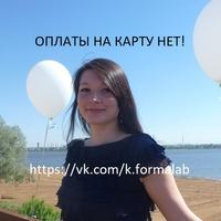 Личная фотография Екатерины Формалаб