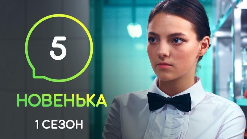 Сериал Новенькая. Серия 5 МОЛОДЕЖНАЯ МЕЛОДРАМА 2019