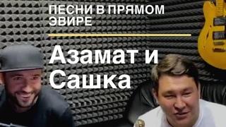 Азамат Мусагалиев и Александр Пташенчук поют лучшие песни из Однажды в России в прямом эфире.