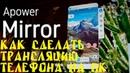 ApowerMirror. Как вывести изображение телефона на экран компьютера. Как управлять мышкой на телефоне