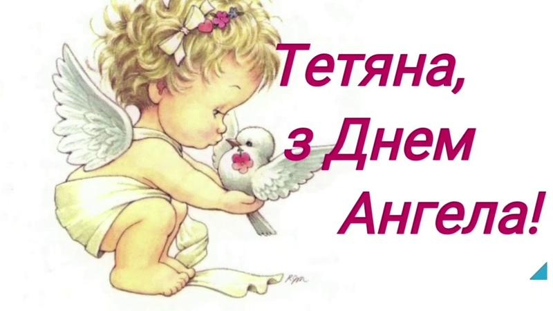 З Днем Ангела Тетяна День Ангела Тетяни Гарне привітання Відео листівка Відео поздоровлення