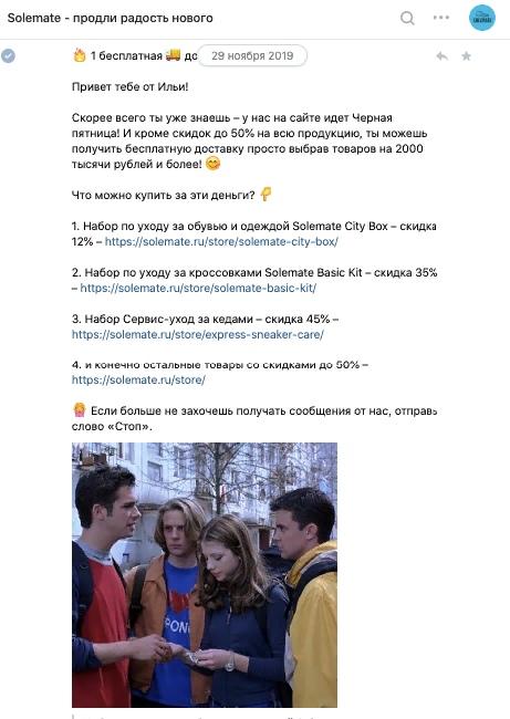 Как чат-бот во «ВКонтакте» может помочь интернет-магазину получить продаж на полмиллиона в Чёрную пятницу: кейс Solemate, изображение №14