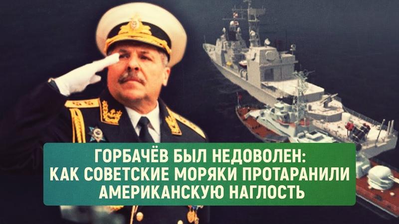 Горбачёв был недоволен как советские моряки протаранили американскую наглость Вице адмирал Куликов