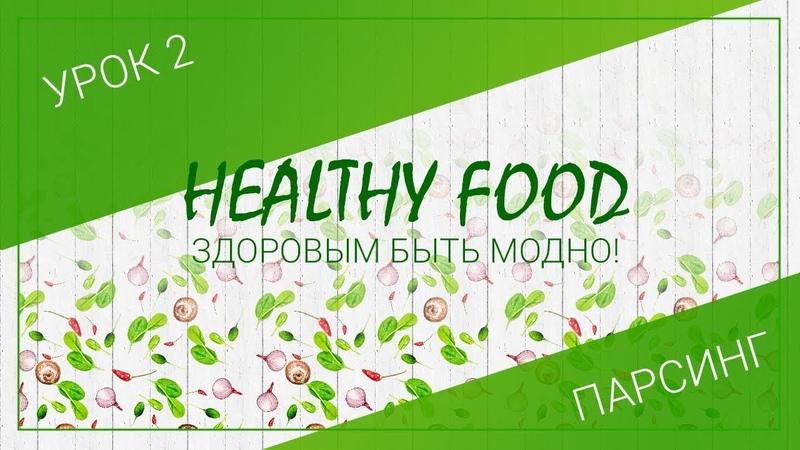 Урок №2 Healthy Food Здоровая еда Парсинг сайта в Android с помощью библиотеки Jsoup