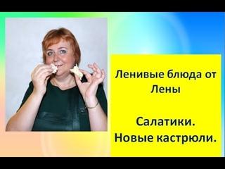 """Ленивые блюда от Лены. Салаты """"Нежность"""" и """"Витаминный"""""""