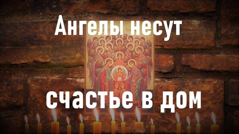 Счастье в Дом Редкая молитва Ангелам Знаменный распев братии
