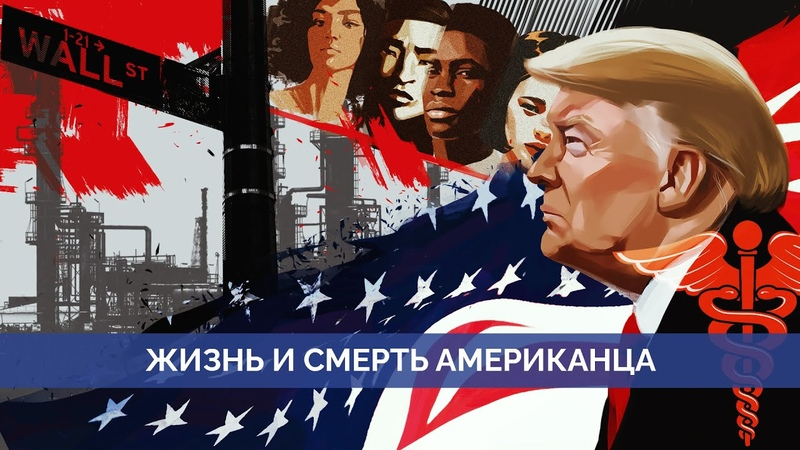 США Кто голосует за Трампа Отчего умирают американцы Население Алексей Ракша и Майкл Наки