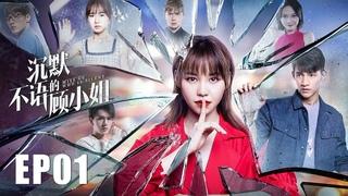 【悬疑】《沉默不语的顾小姐 Miss Gu Who Is Silent》第01集——顾轻舟设计让方华名誉尽失 复仇计划一触即发