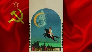 КОНЕК ГОРБУНОК (1941) фильм